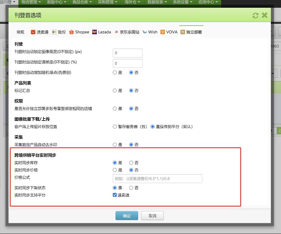 如何检测跨境供销平台产品下架